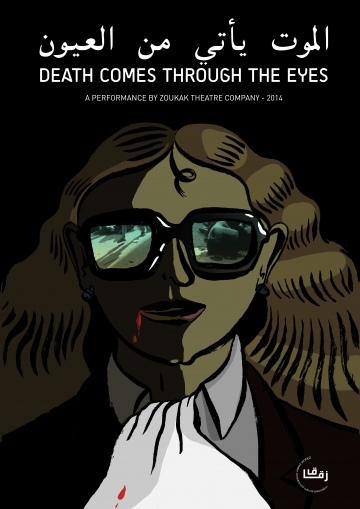 Death Comes Through The Eyes